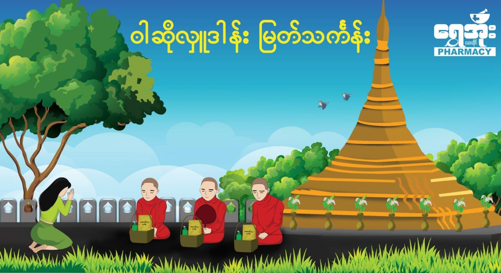 Shwe Ohh Pharmacy ရွှေအိုးLannmadaw Branch | Beauty