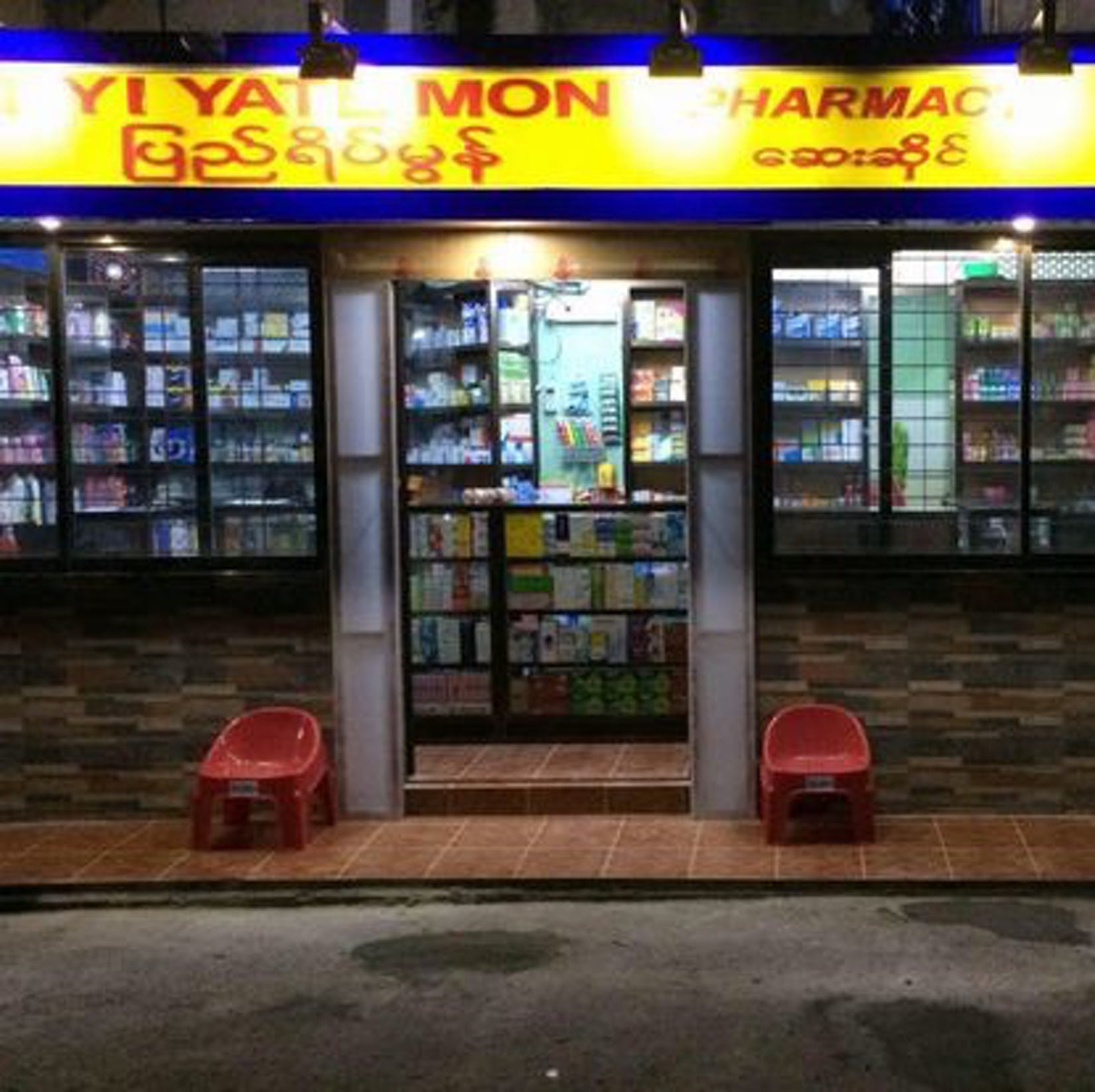 Pyi Yate Mon Pharmacy | Beauty