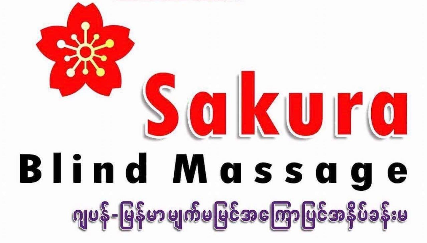 Sakura Blind Massage   Beauty
