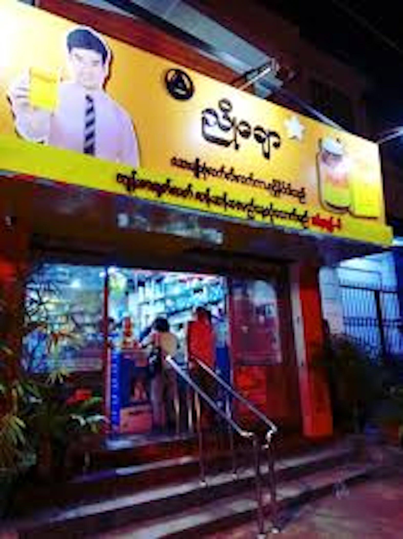 Nyo chaw store | Beauty