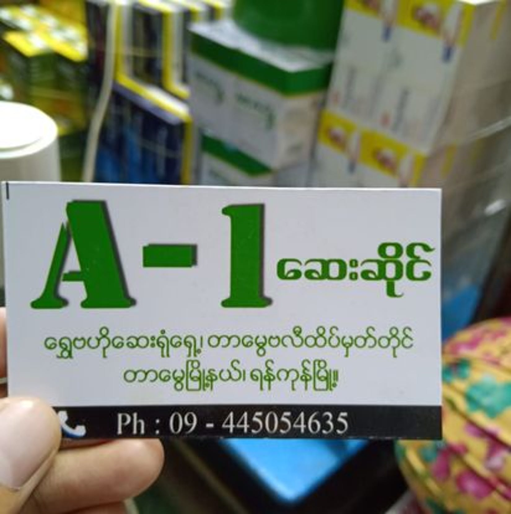 A1 Pharmacy | Beauty