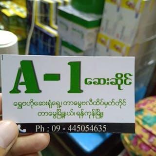 A1 Pharmacy   Beauty