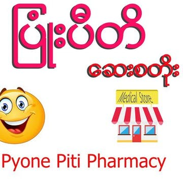 Pyone Piti Pharmacy photo by Takashi Sato  | Beauty
