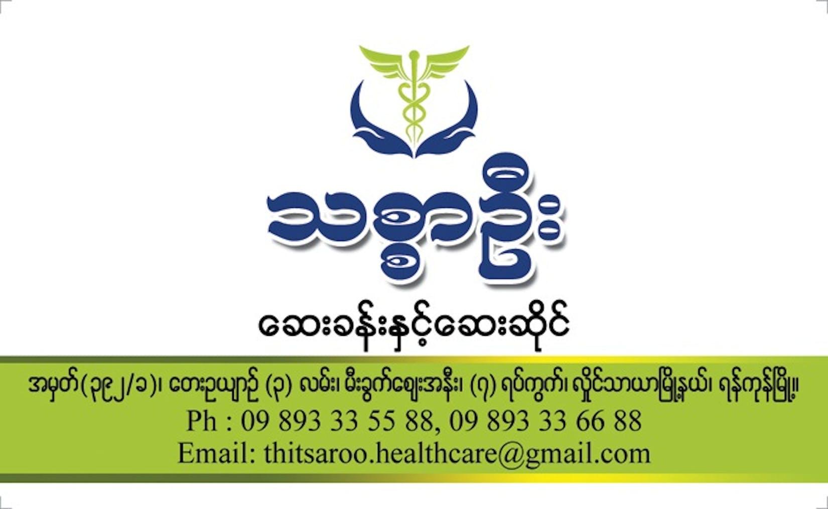 Thitsar Oo Pharmacy | Beauty