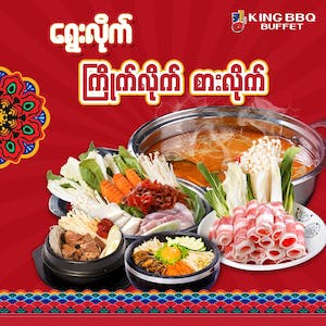King BBQ MM | yathar