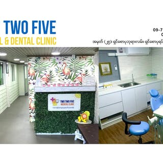 Two Two Five Clinic | Beauty