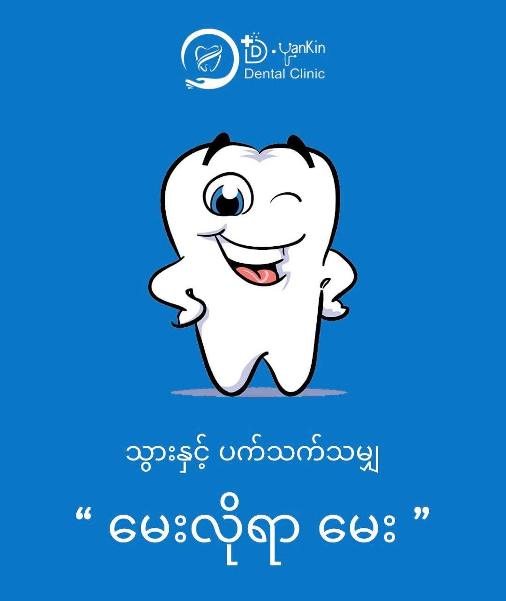 D-Yankin Dental Clinic | Medical