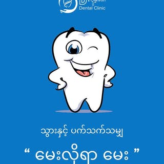 D-Yankin Dental Clinic | Beauty