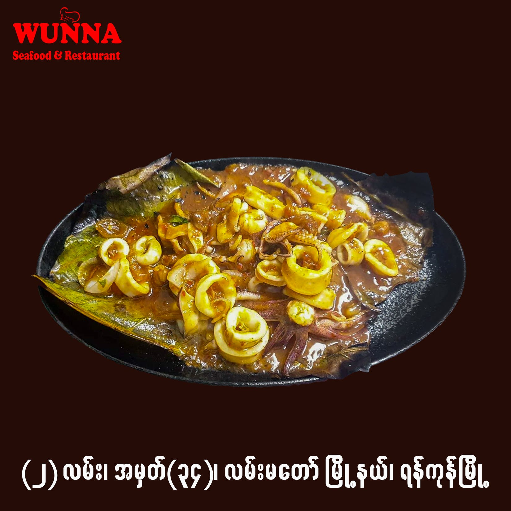 WUNNA Seafood & Restaurant | yathar