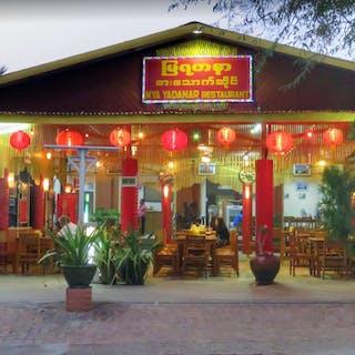 Mya Yadanar Restaurant   yathar