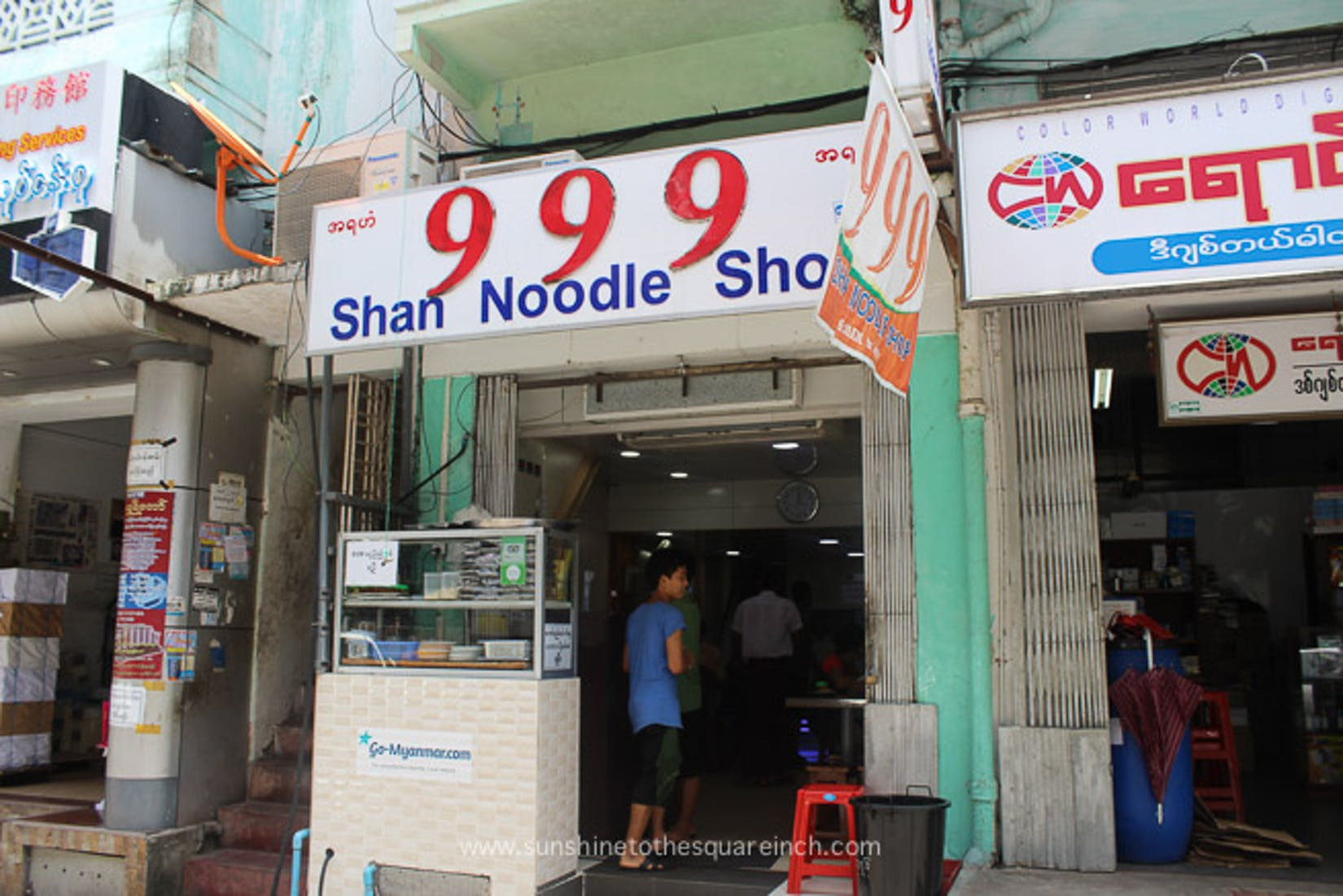 999 Shan Noodle House | yathar
