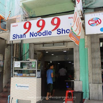 999 Shan Noodle House photo by 市川 俊介  | yathar
