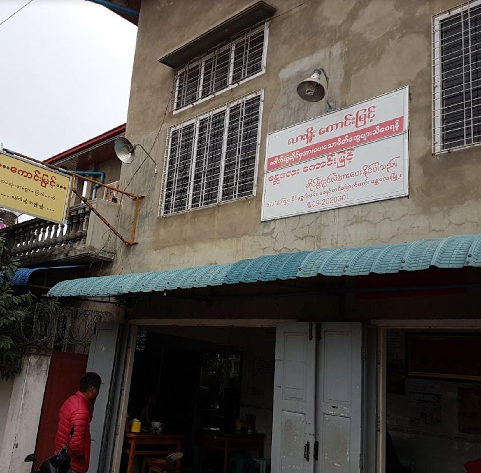 Beef Ball Noodle Shop   yathar
