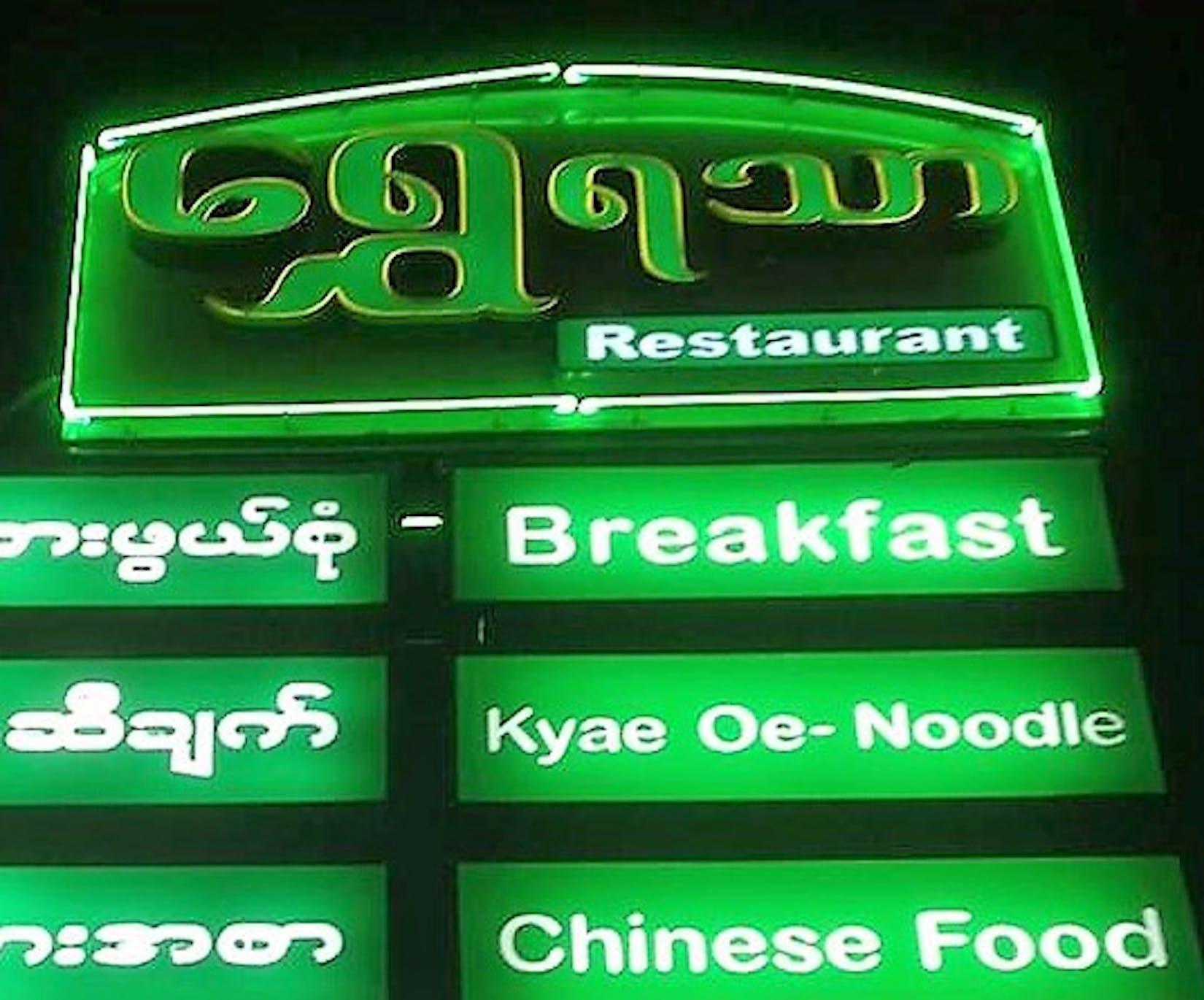 Shwe Yathar 2 Restaurant   yathar