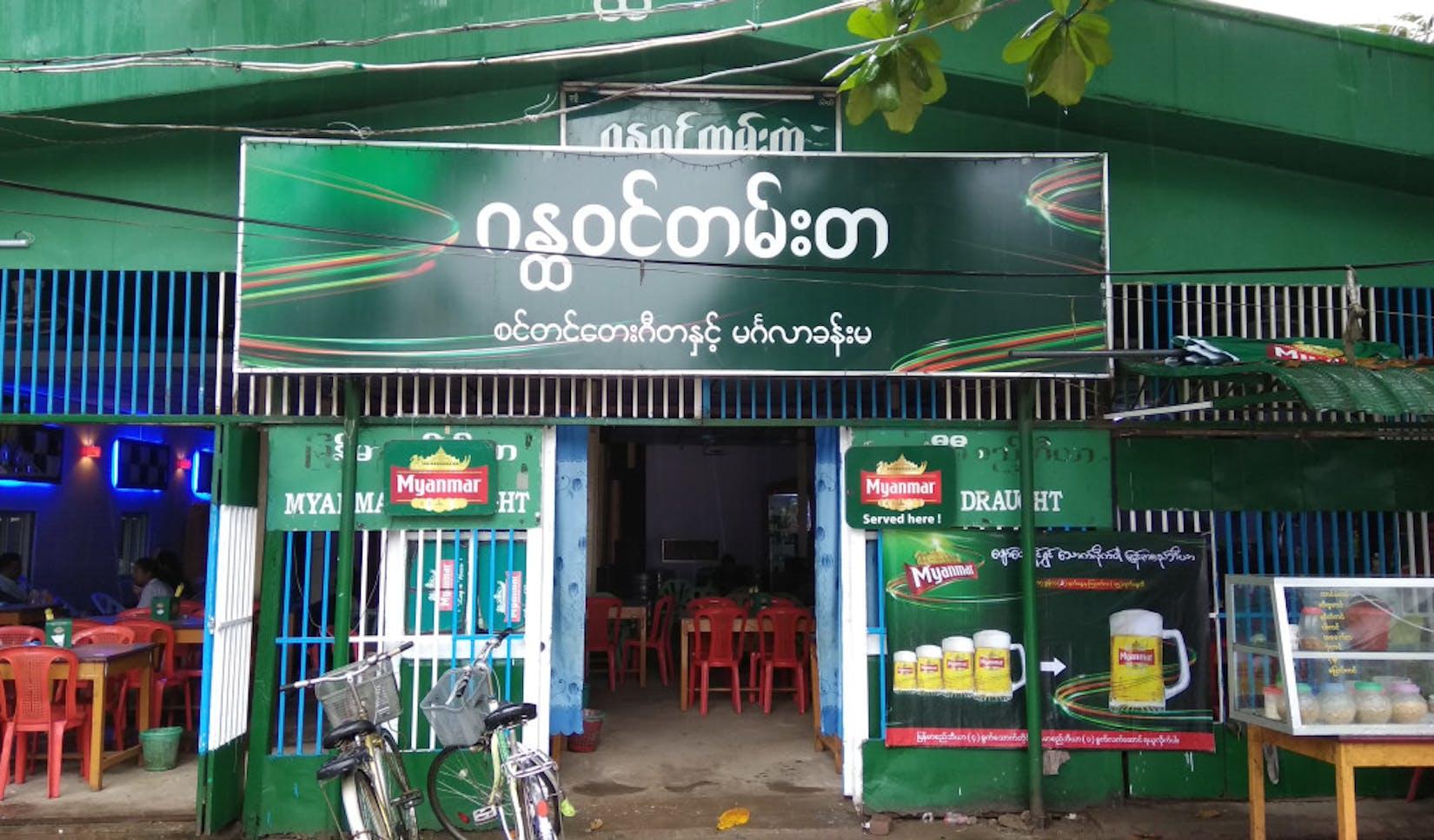Gandawin Tan Ta Restaurant   yathar