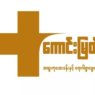 Kaung Myat Specialist Clinic and Diagnostic   Medical