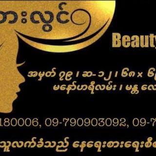 ထိပ်ထားလွင် Beauty Salon | Beauty