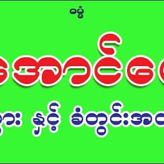 Aung Kaung Dental Clinic   Medical