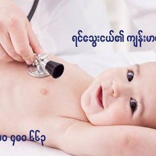 Central Clinic အထူးကုဆေးခန်း   Medical