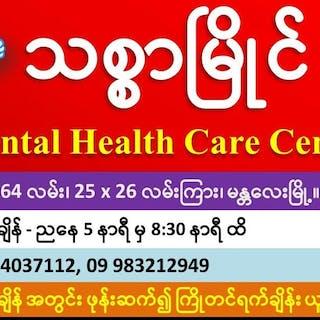 Thitsar Myaing Dental Clinic (သစ္စာမြိုင် သွားနှင့်ခံတွင်းဆေးခန်း)   Medical
