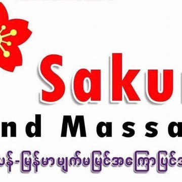Sakura Blind Massage photo by Win Yadana Phyo  | Beauty