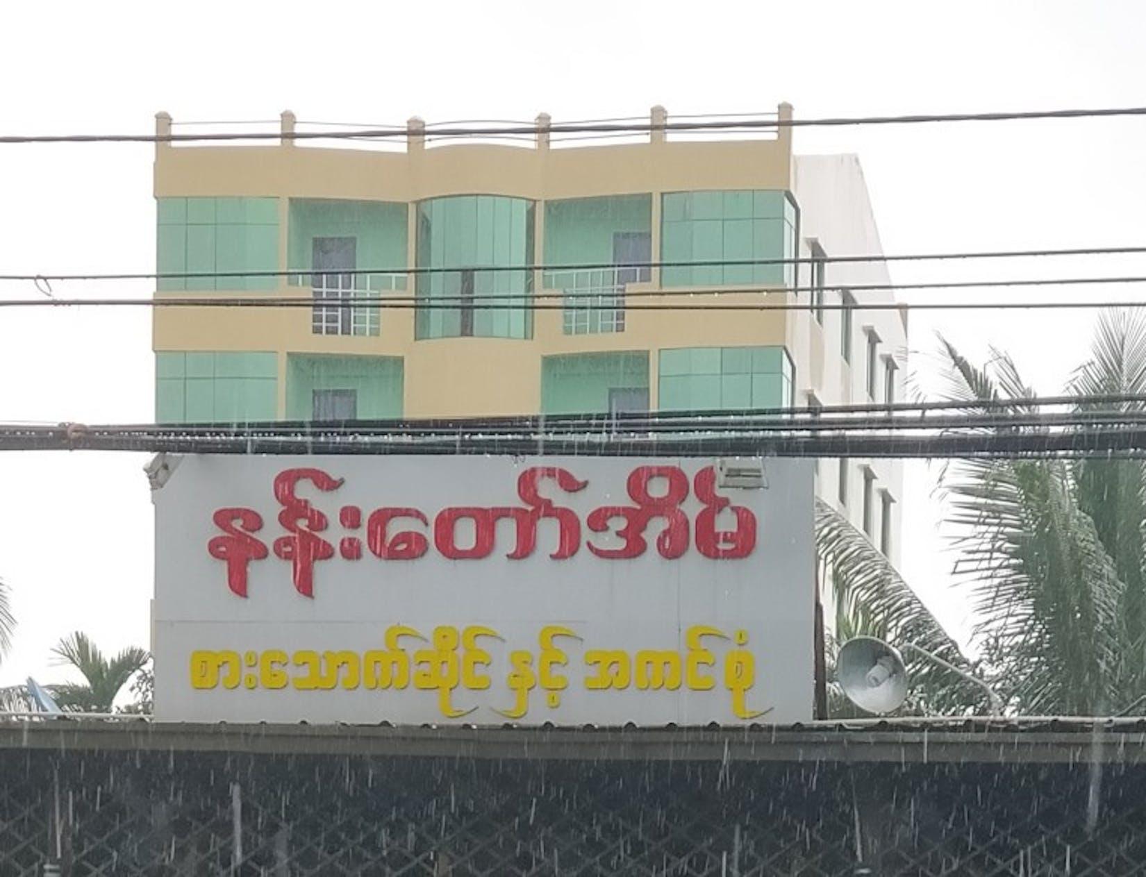 Nan Taw Eain Restaurant   yathar
