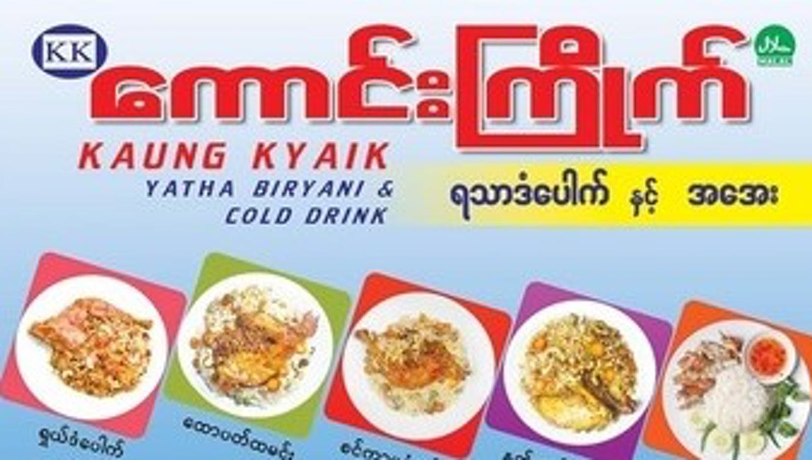 Kaung kyit Briyani | yathar