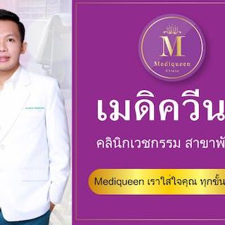 Mediqueen Clinic | Beauty