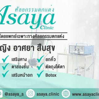 Asaya clinic   Beauty