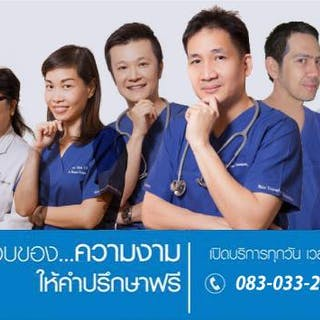The skin clinic   Beauty