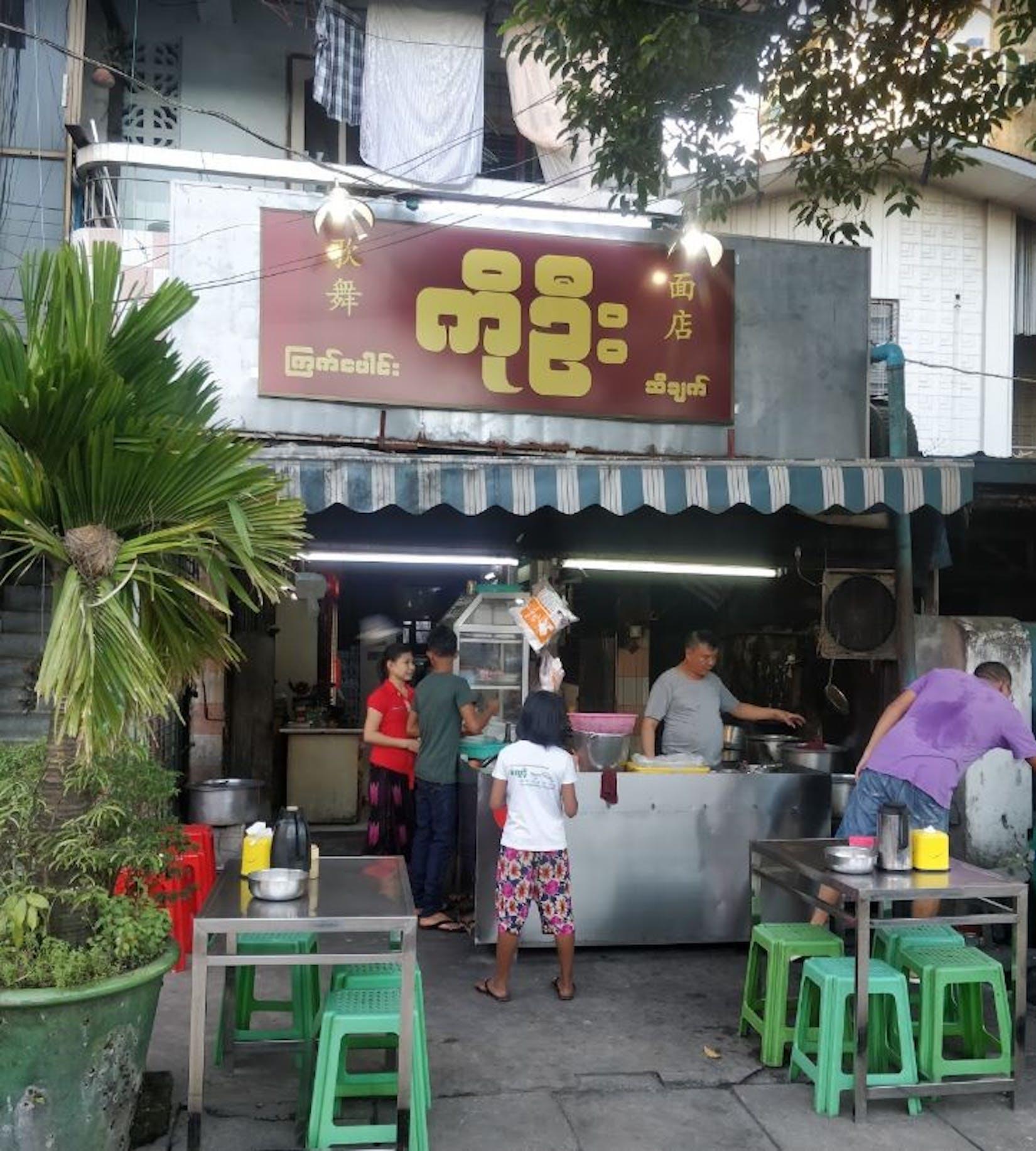 Ko Oo (Kyet Paung C Chet) | yathar
