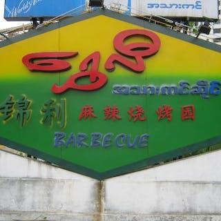 Shwe Li BBQ | yathar
