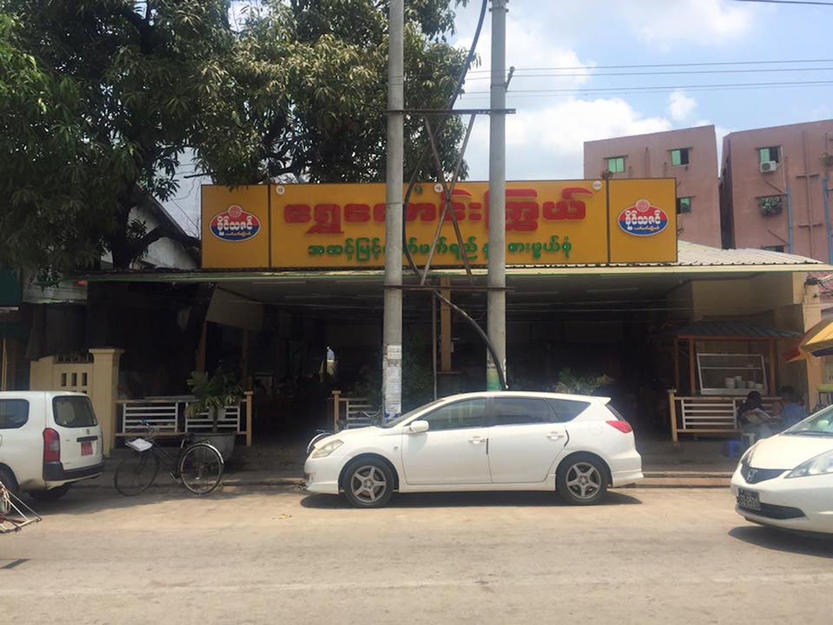Shwe Kaung Kywal Food And Drink   yathar