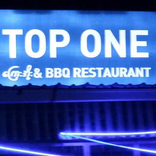 Top One Restaurant | yathar