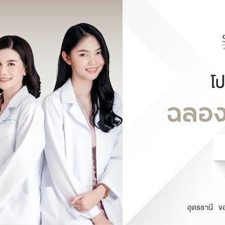 Sera Clinic Chiang Mai | Beauty