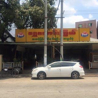 Shwe Kaung Kywal Tea Shop | yathar