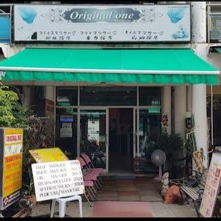 Original One Massage | Beauty