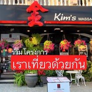 Kim's Massage & Spa 5 Phuket Old Town | Beauty