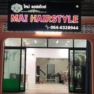 ใหม่แฮร์สไตล์ -Mai Hairstyle | Beauty
