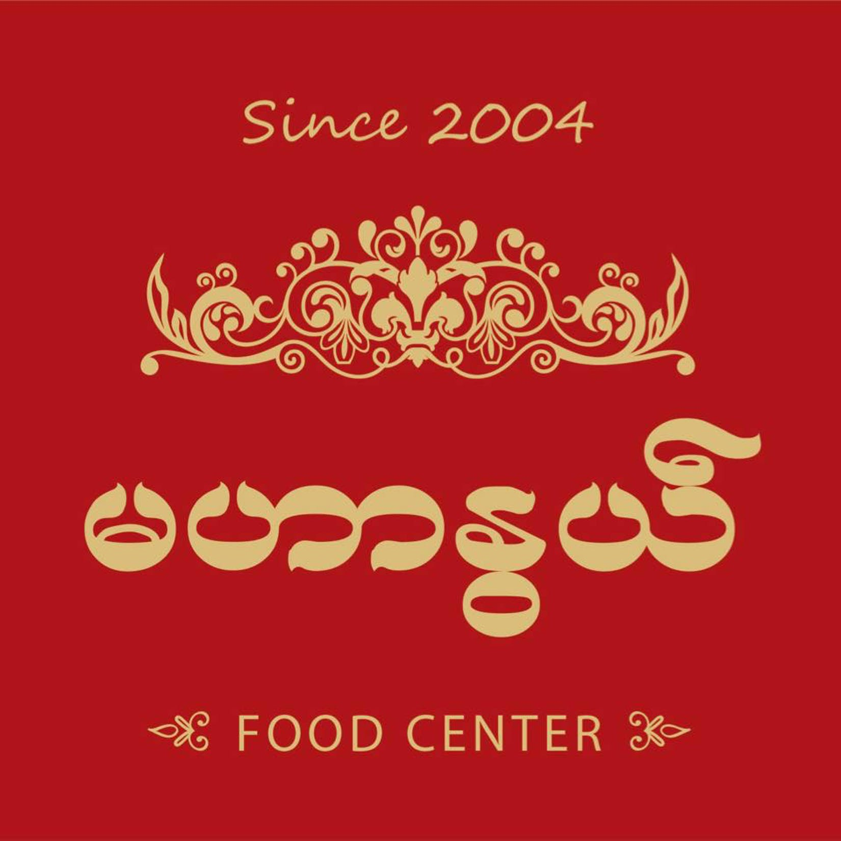 Mahar Nwe Food Centre | yathar