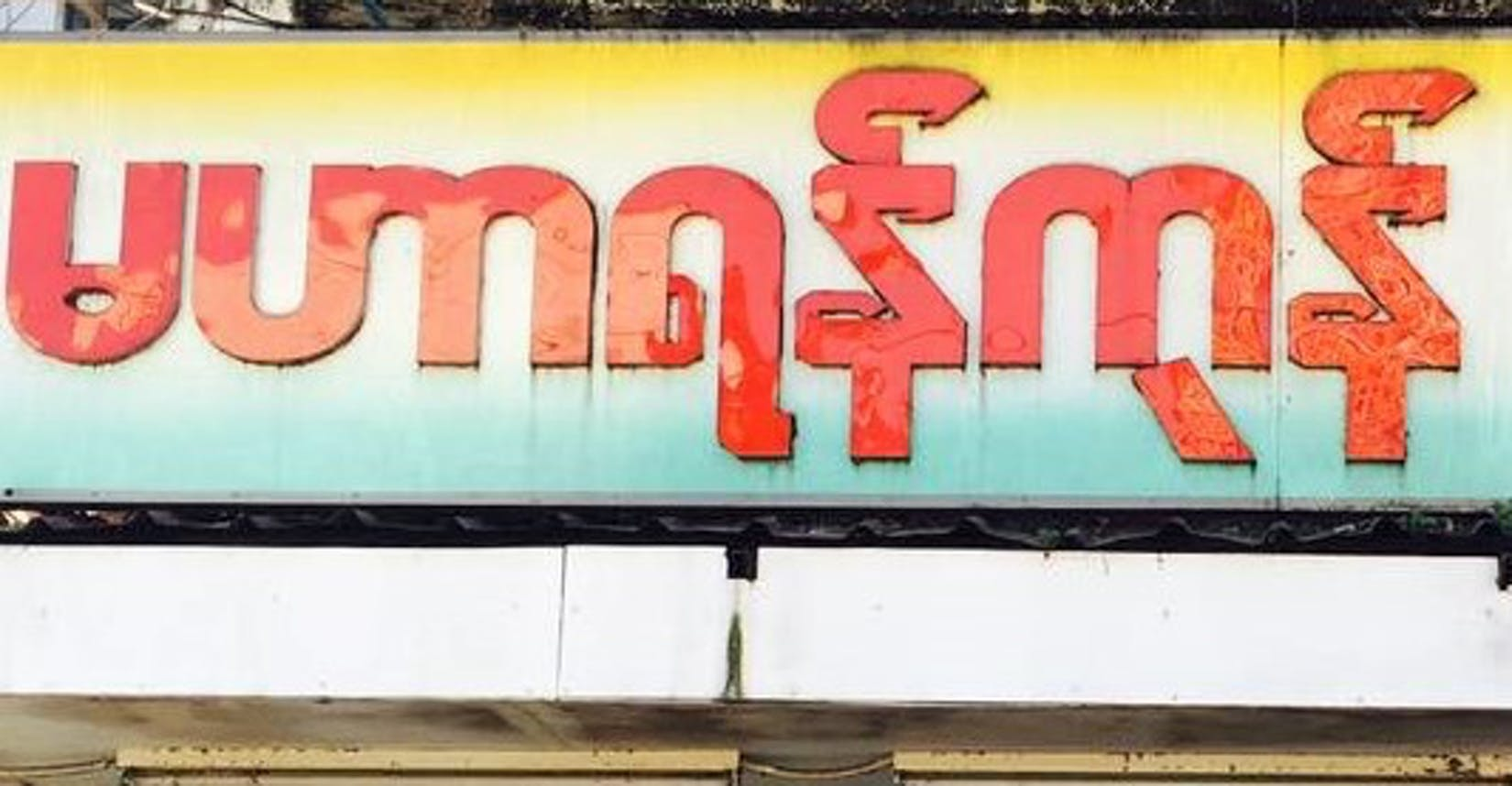 Mahar Yangon Tea Shop | yathar