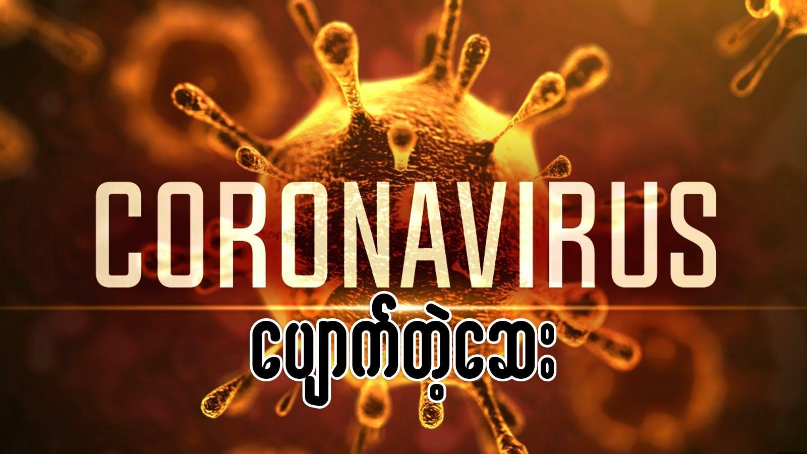 သင္သိပါသလား ၊ ကိုရိုနာ ကို ကာကြယ္ရင္း ေခ်ာေနလို႔ ရတယ္ဆိုတာ