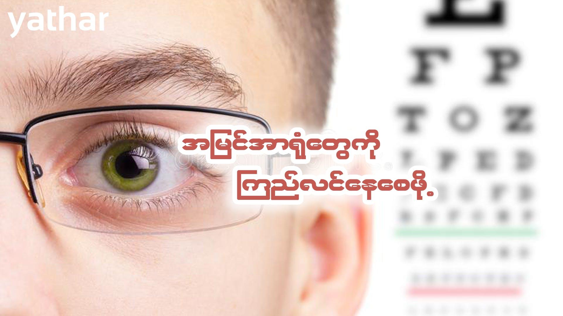 အမြင်အာရုံတွေကို ကျန်းမာနေစေဖို့