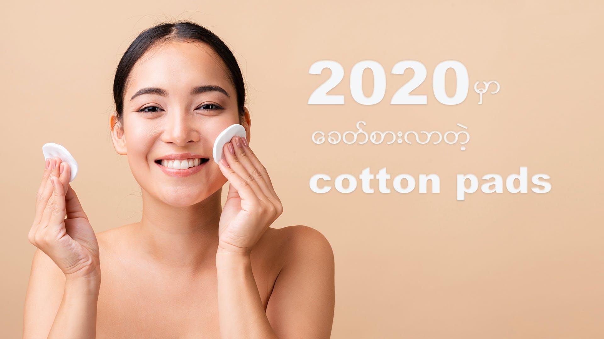 ၂၀၂၀ မှာ ခေတ်စားလာပြီး ပြန်လည်အသုံးပြုနိုင်တဲ့ Makeup remover