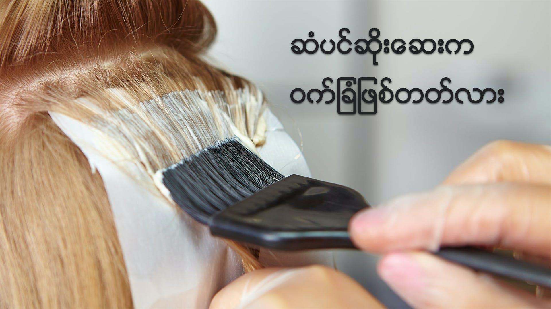 Haircare product တွေက Breakout ဖြစ်စေတတ်လား