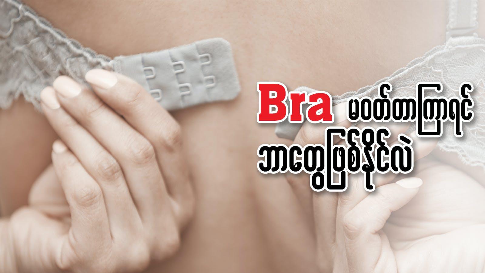 Bra ဝတ်ခြင်း မဝတ်ခြင်းက ဘာတွေ ဖြစ်နိုင်လဲ