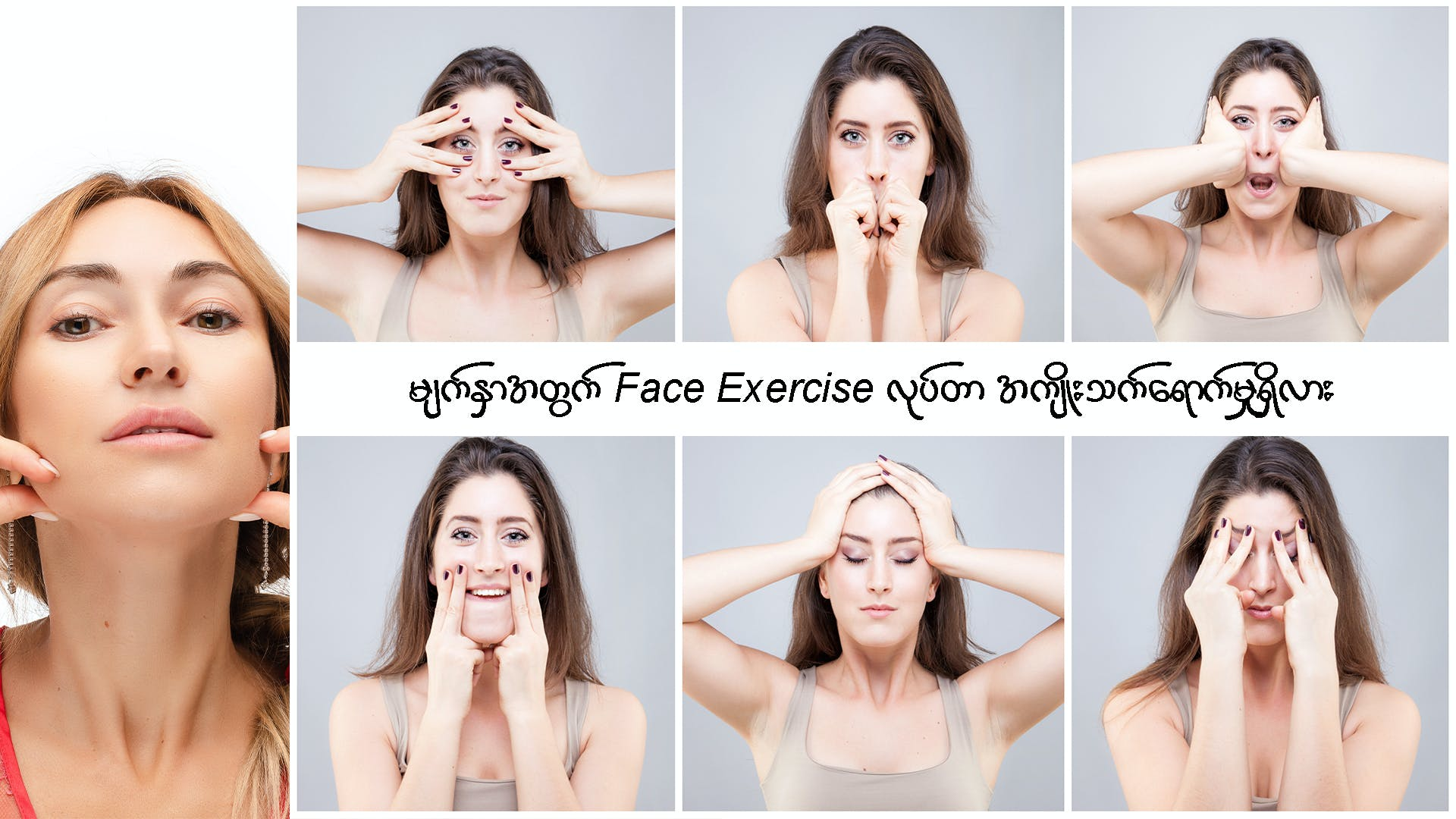 Face exercise တွေက တကယ်အကျိုးသက်ရောက်မှုရှိရဲ့လား