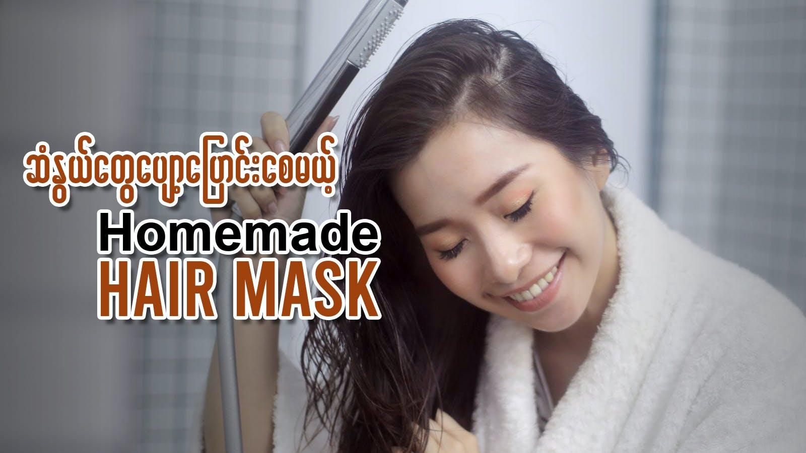 လွယ်ကူထိရောက်တဲ့ Homemade Hair Mask