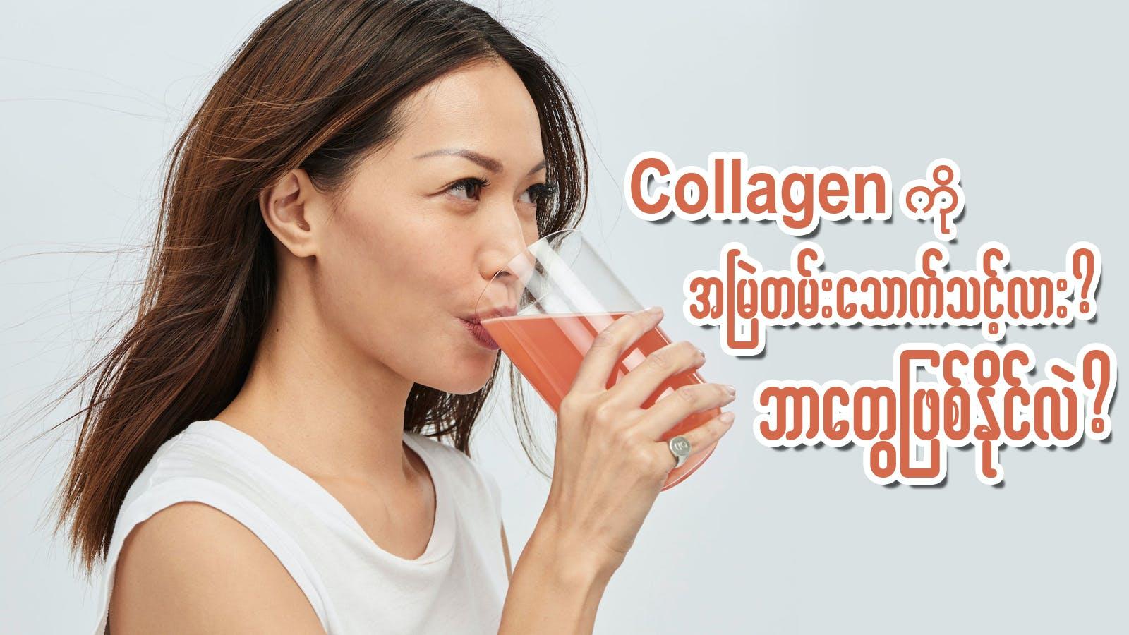 သင်က collagen အမြဲသောက်နေတဲ့သူလား
